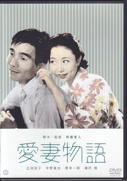 愛妻物語 新藤兼人