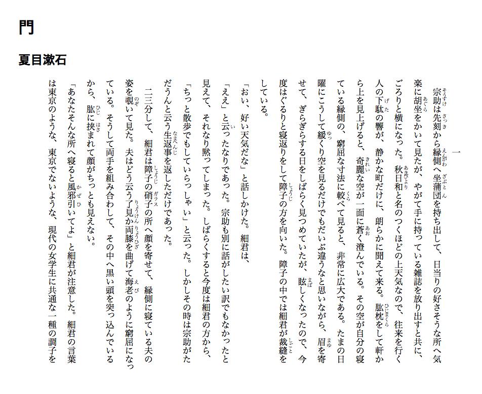 akarinohon_text_tategaki