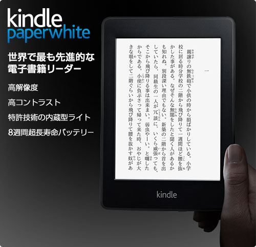 Kindle Paperwhite電子書籍リーダー