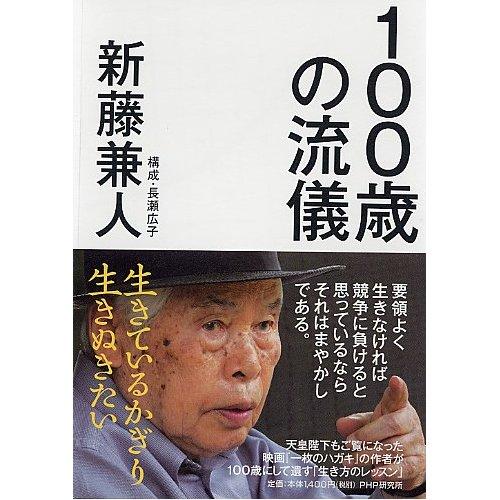 新藤兼人 100歳の流儀